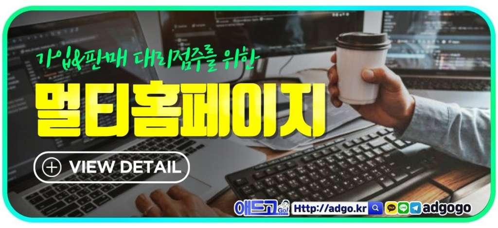 온라인광고대행트래픽