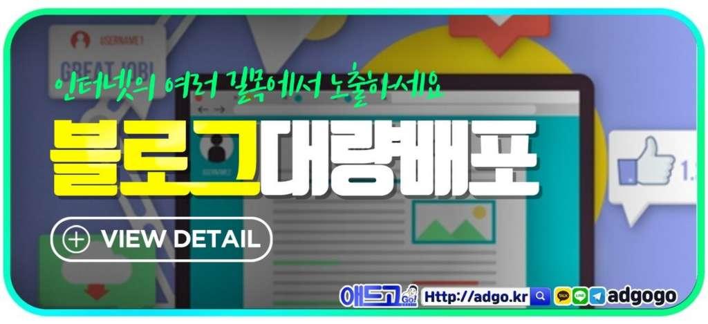 온라인광고대행블로그배포