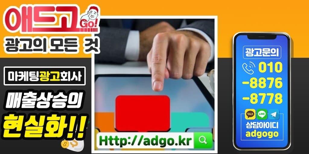 온라인광고대행바이럴마케팅
