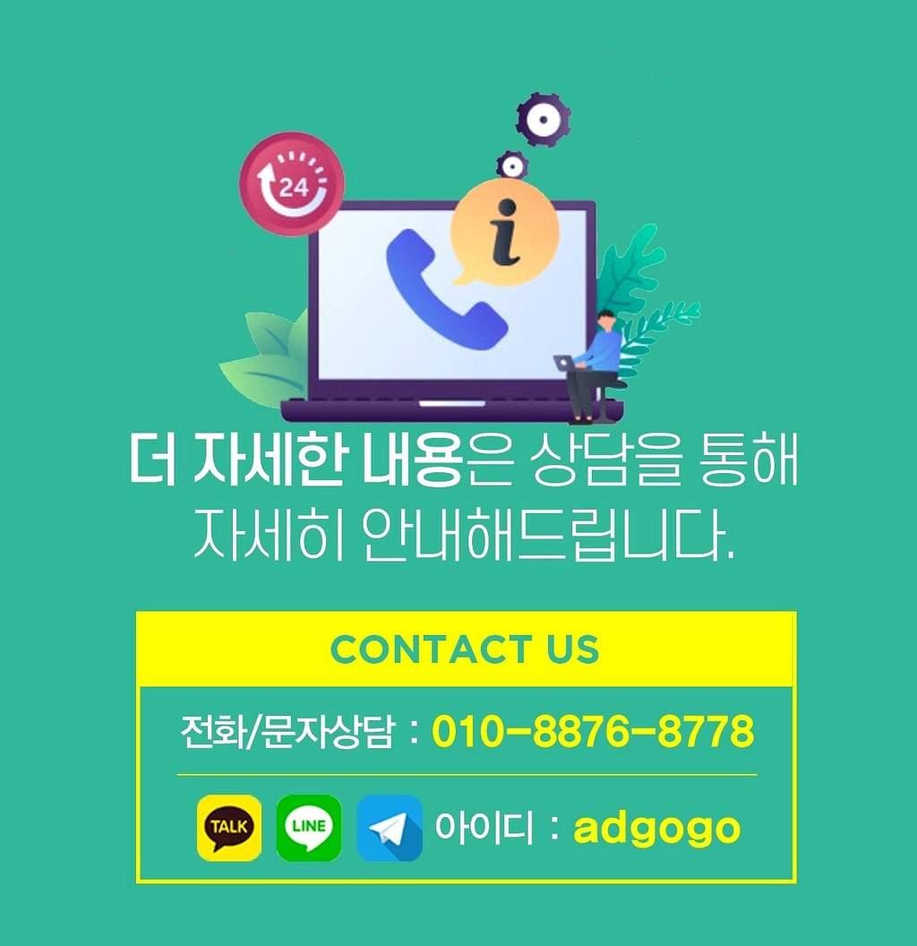 온라인광고대행언택트마케팅